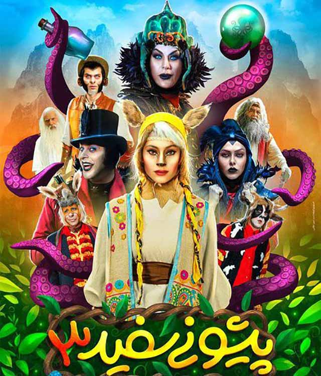 نگاهی به فیلم سینمایی پیشونی سفید 3 و شخصیت هایش در شبکه نمایش خانگی-Take a look at the films of white forehead 3