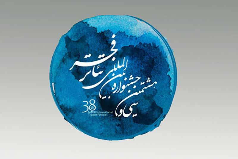 گزارشی از یازدهمین نمایشگاه پوستر و سایر اقلام تبلیغاتی به مناسبت سی و هشتمین جشنواره بین المللی تئاتر فجر-The 38th Fajr International Theater Festival