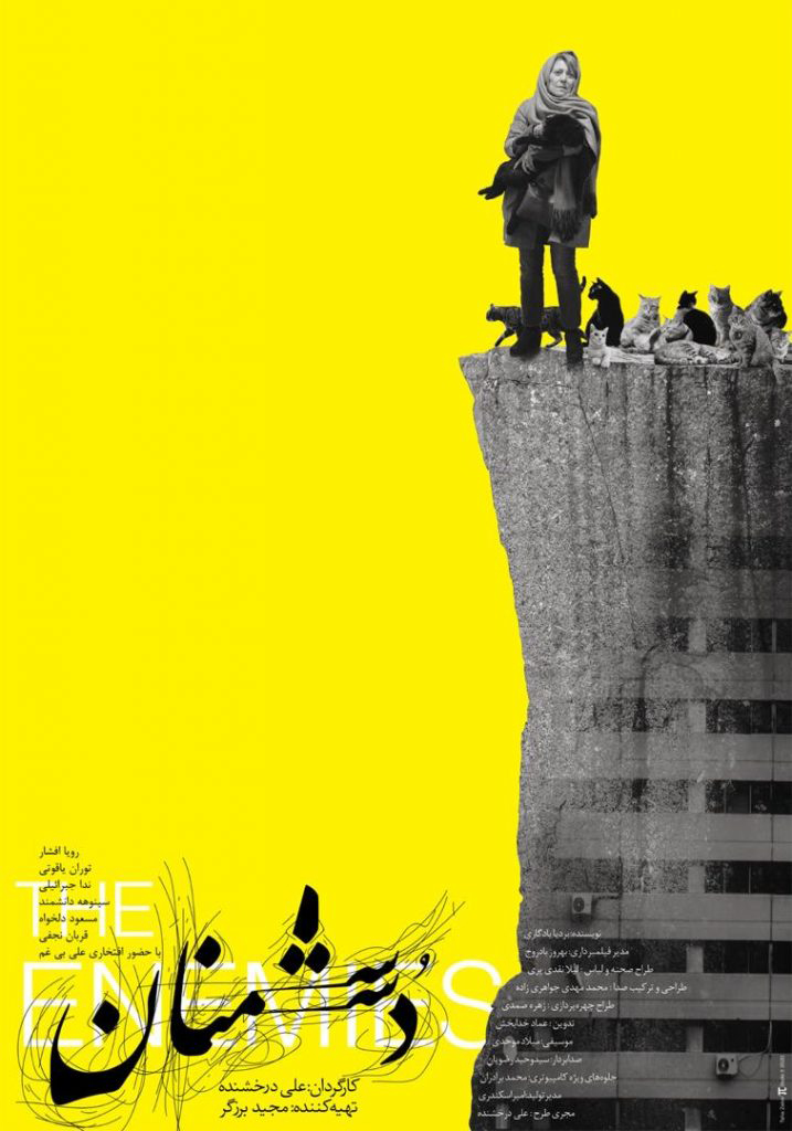 نگاهی به فیلم دشمنان نخستین ساخته علی درخشنده-The Enemies Movie