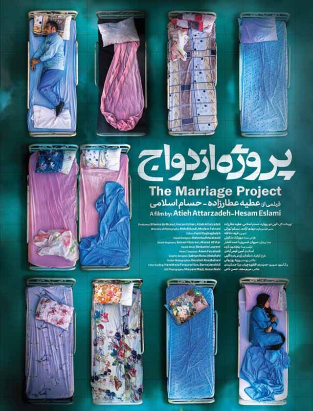 مستند پروژه ازدواج-the marriage project documentary
