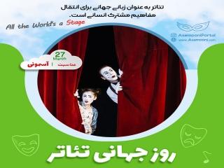 27 مارس ، روز جهانی تئاتر