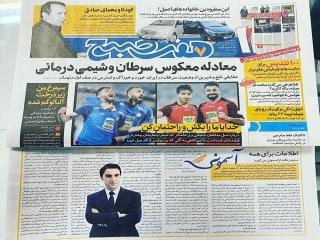 مصاحبه روزنامه هفت صبح با مهندس سعید زنگنه مدیر پورتال آسمونی