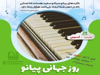 28 مارس ، روز جهانی پیانو