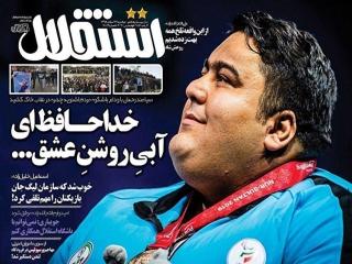سیامند رحمان، سربازی در حسرت در دست گرفتن پرچم ایران!