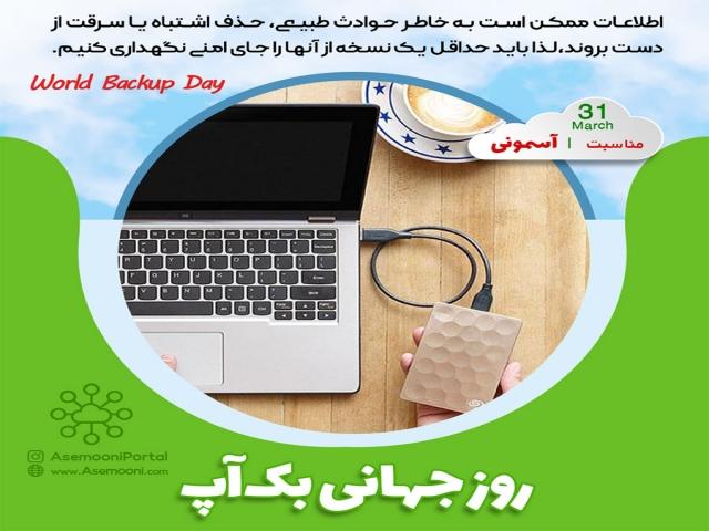 31 مارس ، روز جهانی بک آپ