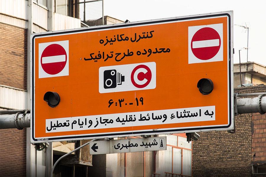 اجرای طرح ترافیک از 16 فروردین از ساعت 8 الی 17 - Implementation of the traffic plan from 16 Farvardin from 8 am to 17