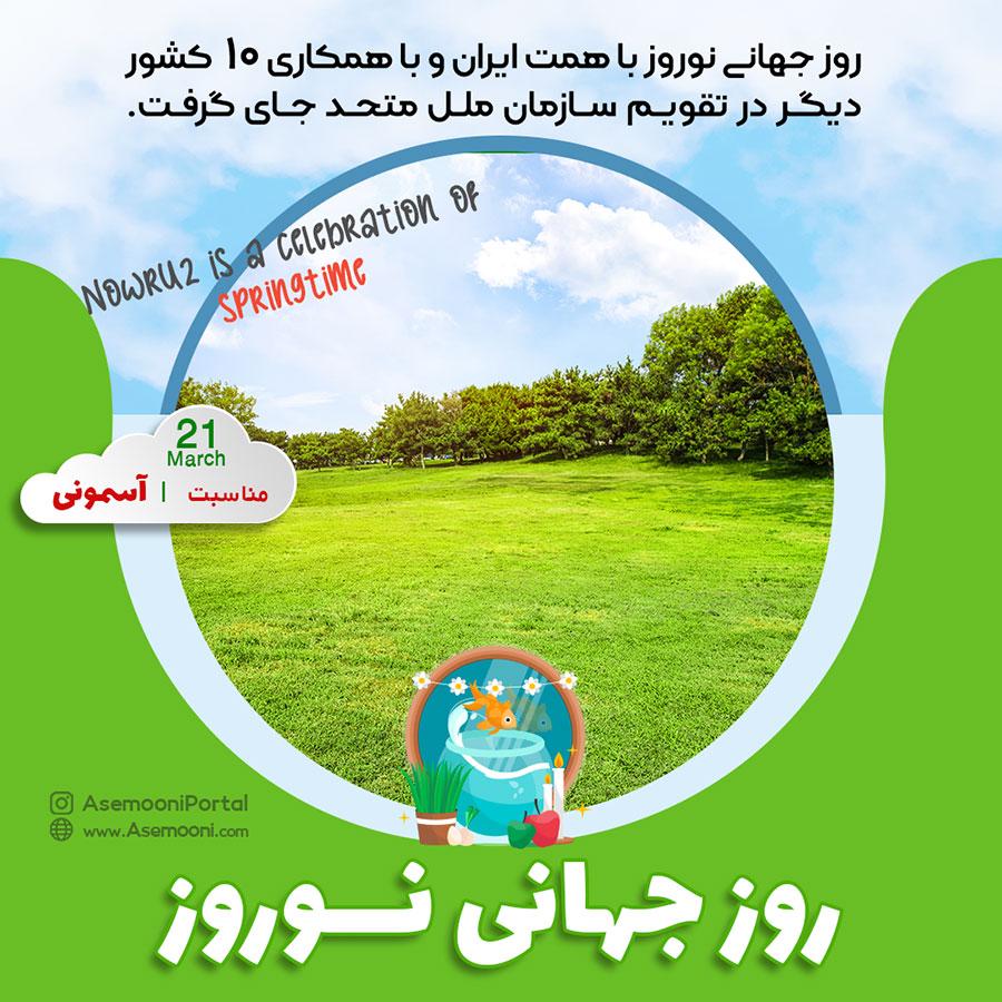 روز جهانی نوروز - International Nowruz Day