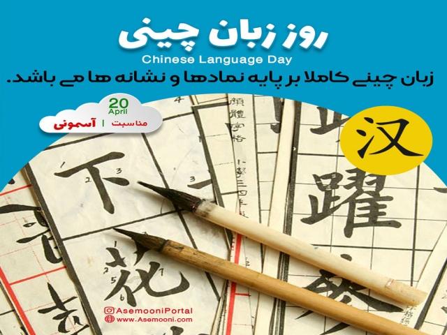 20 آوریل ، روز جهانی زبان چینی