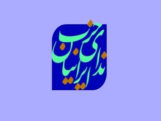 انتقاد حزب ندای ایرانیان از سود 12 درصدی وام یک میلیونی ویروس کرونا