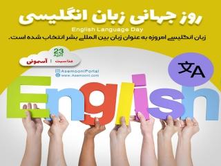 23 آوریل ، روز جهانی زبان انگلیسی