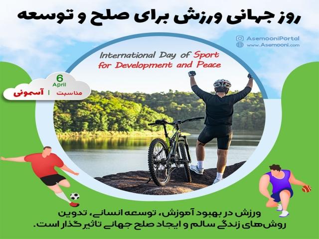 6 آوریل ، روز جهانی ورزش برای صلح و توسعه