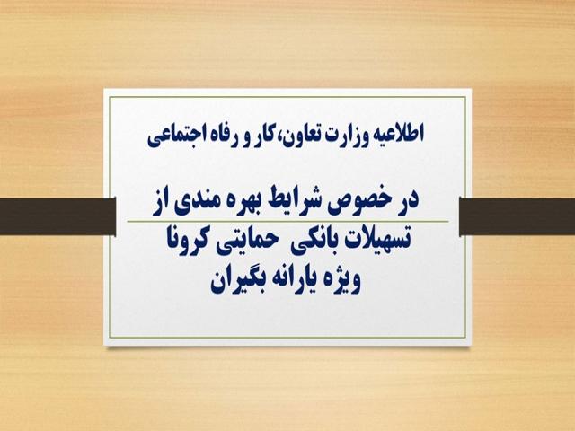 اطلاعیه جدید وزارت کار درباره وام یکمیلیون تومانی دولت / ارسال کد ملی سرپرست خانوار به شماره 6369