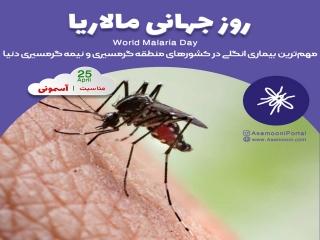 25 آوریل ، روز جهانی مالاریا
