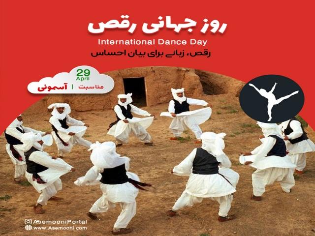 29 آوریل ، روز جهانی رقص