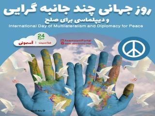 24 آوریل ، روز جهانی چند جانبه گرایی و دیپلماسی برای صلح