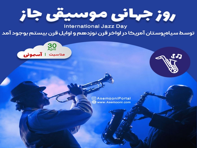 30 آوریل ، روز جهانی جاز