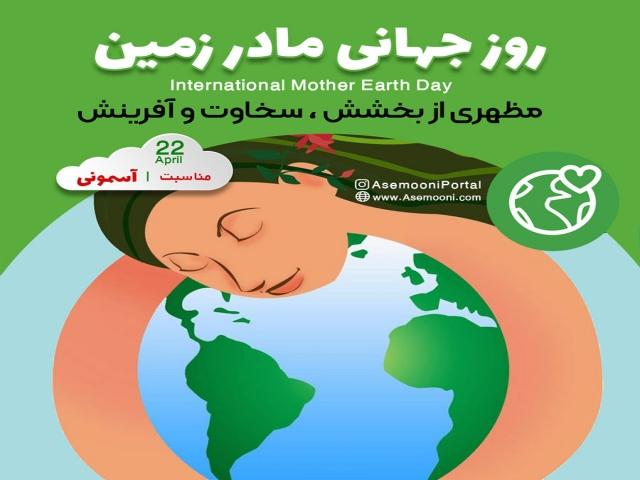 22 آوریل ، روز جهانی زمین پاک (مادر زمین)