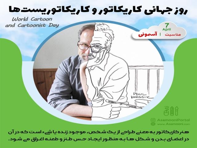 7 آوریل ، روز جهانی کاریکاتور و کاریکاتوریست ها