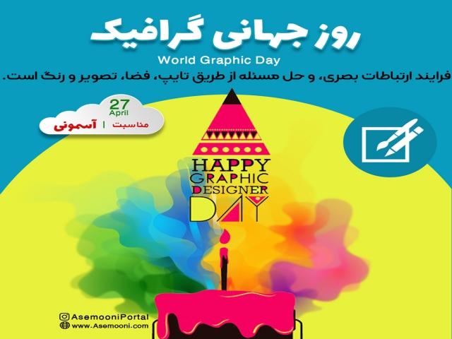 27 آوریل ، روز جهانی گرافیک