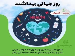 7 آوریل ، روز سلامتی (روز جهانی بهداشت)