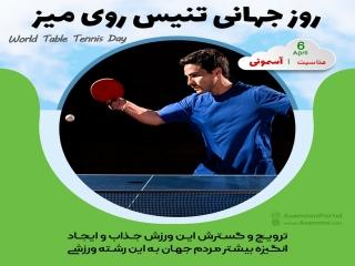6 آوریل ، روز جهانی تنیس روی میز