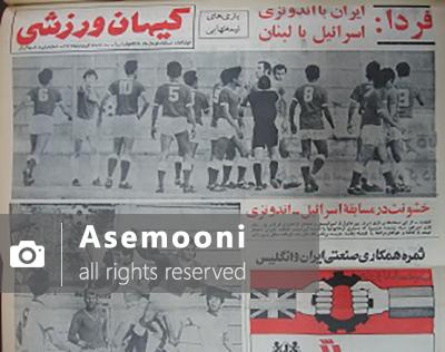 روزنامه کیهان ورزشی