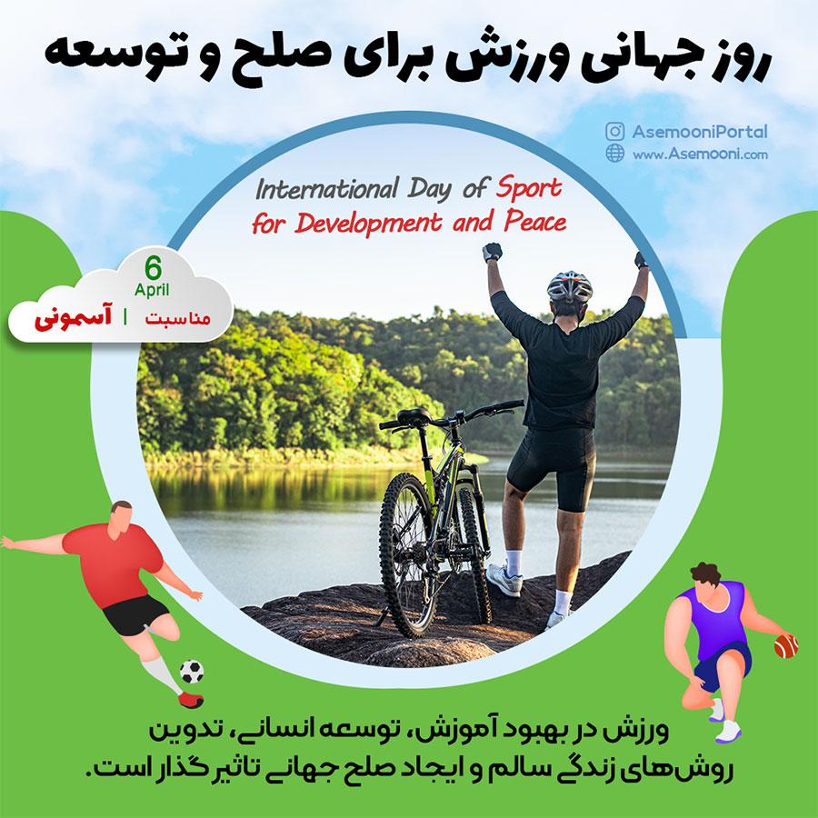 روز جهانی ورزش برای صلح و توسعه - International Day of Sport for Development and Peace