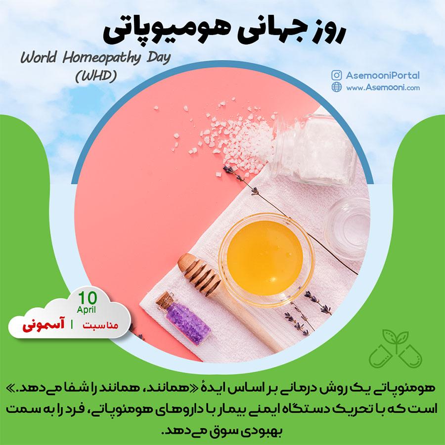 روز جهانی هومیوپاتی - World Homeopathy Day