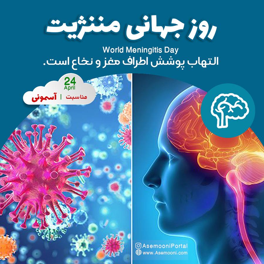 روز جهانی مننژیت - World Meningitis Day