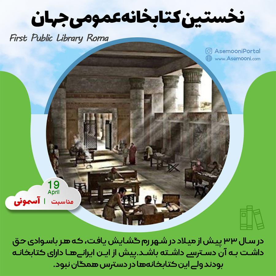نخستین کتابخانه عمومی جهان - first public library roma