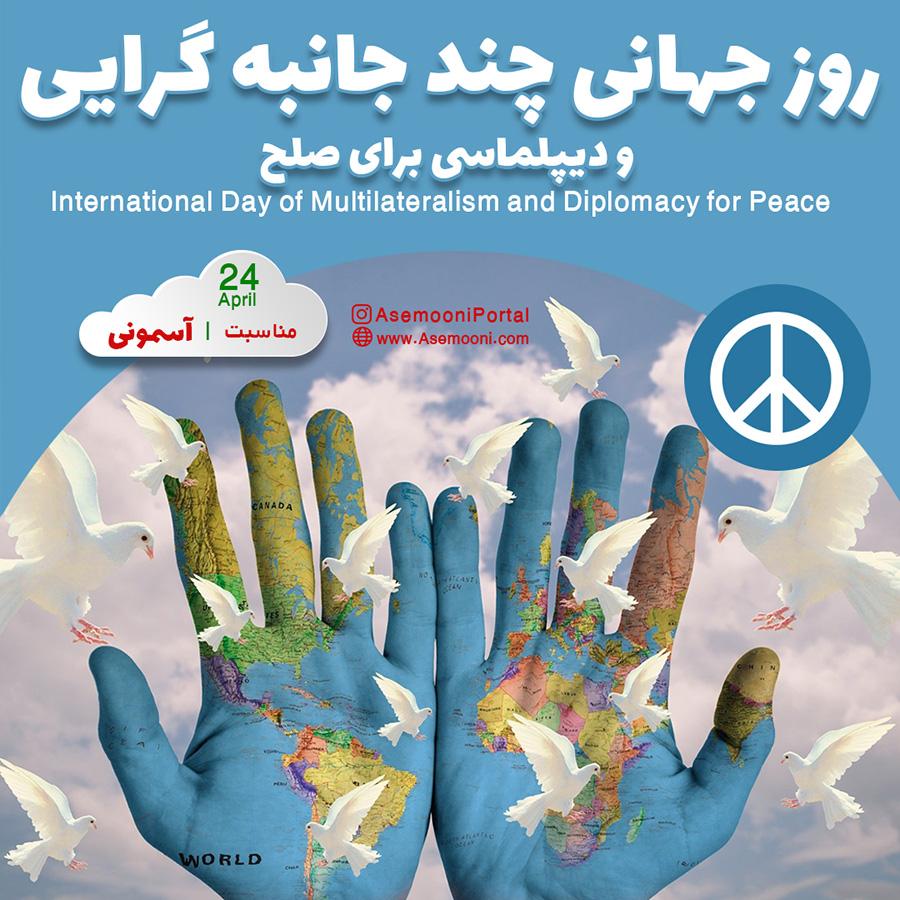 روز جهانی چند جانبه گرایی و دیپلماسی برای صلح - international day for multilateralism and diplomacy for peace