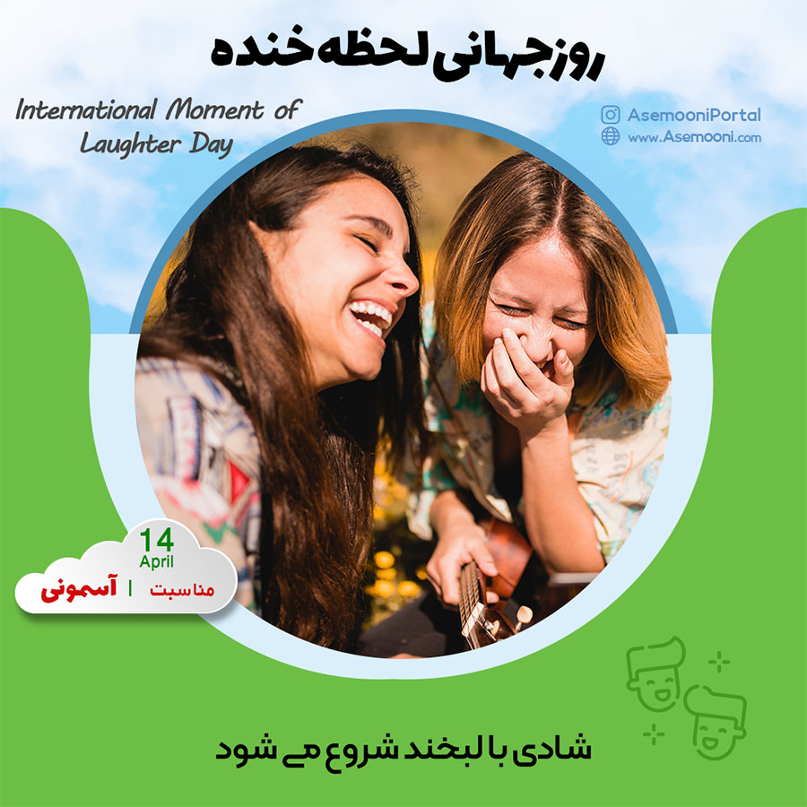 روز جهانی لحظه خنده - international moment of laughter day