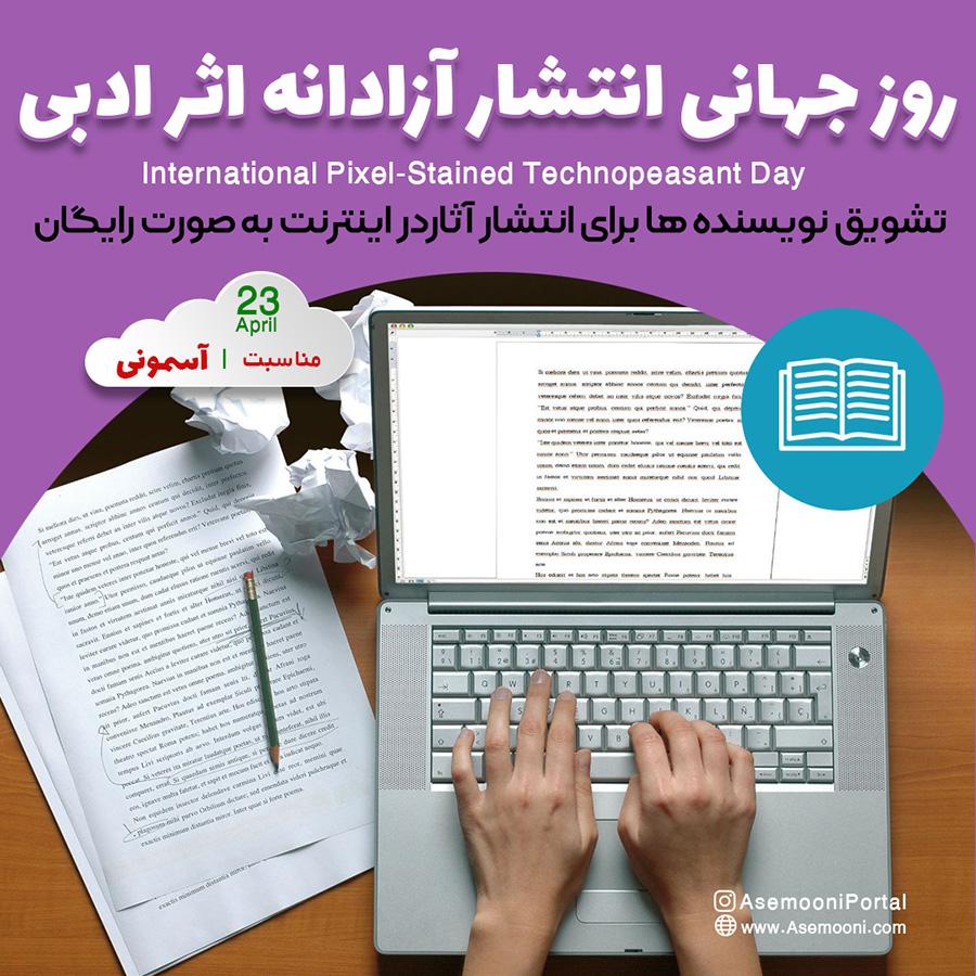 روز جهانی انتشار آزادانه آثار ادبی - international pixel-stained technopeasant day