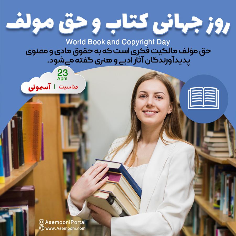 روز جهانی کتاب و حق نشر - world book and copyright day