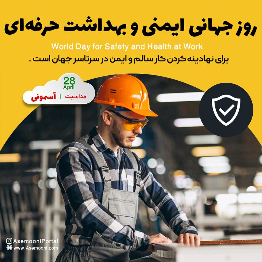 روز جهانی ایمنی و بهداشت حرفهای - world day for safety and health at work