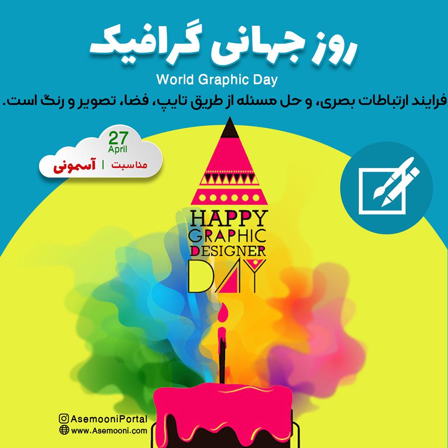 روز جهانی گرافیک - world graphic day