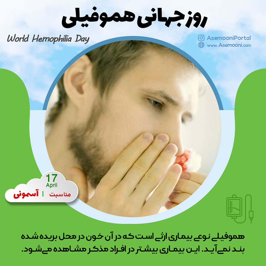 روز جهانی هموفیلی - world hemophilia day