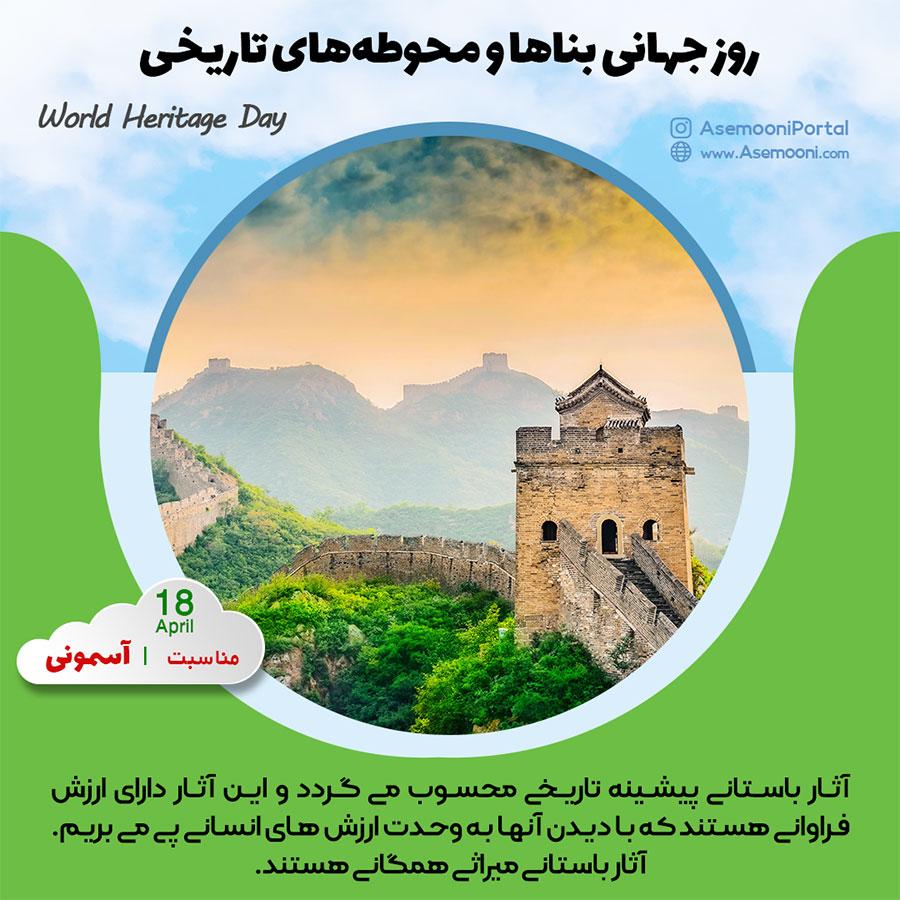 روز جهانی بناها و محوطههای تاریخی - world heritage day