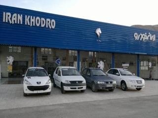 روش جدید ثبت نام طرح فروش ایران خودرو 1399