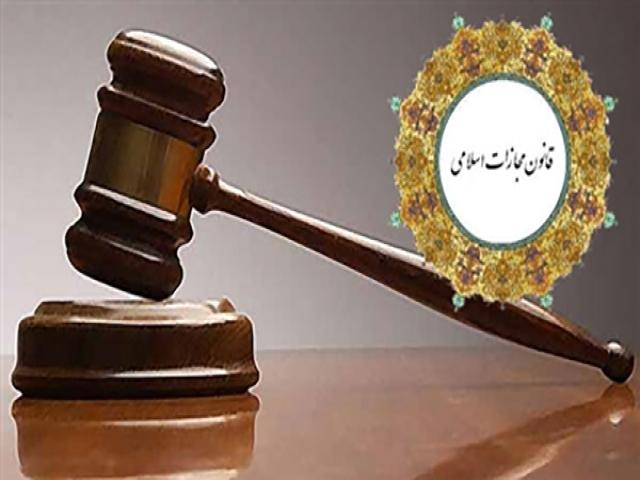 ماده 220 قانون مجازات اسلامی