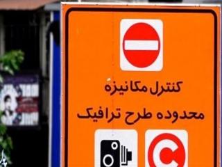 اجرای طرح ترافیک بعد از عید فطر