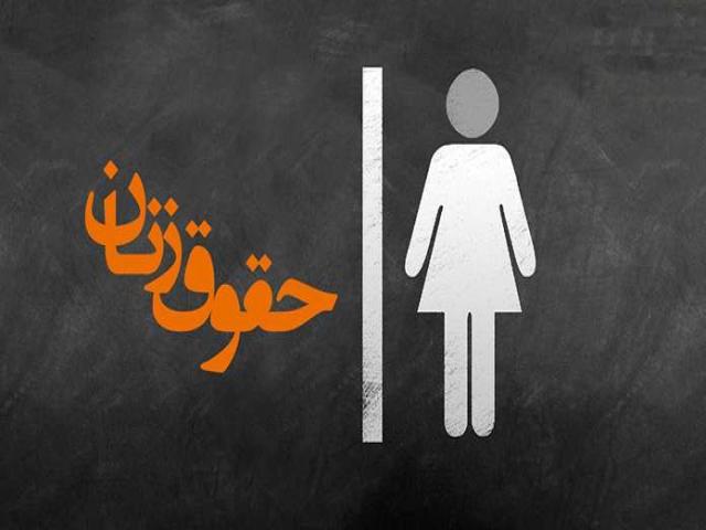 حقوق زنان در ایران