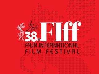 جشنواره جهانی فیلم فجر خرداد 99 برگزار میشود