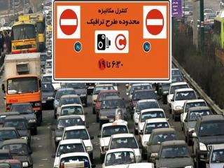 فردا طرح ترافیک در تهران اجرا نمی شود