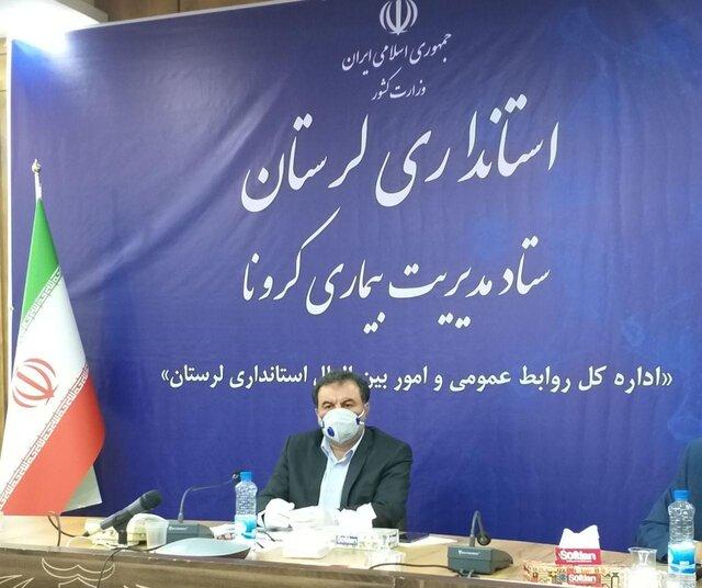 استان لرستان کاملاً در وضعیت هشدار قرار دارد - Lorestan province is fully in alert