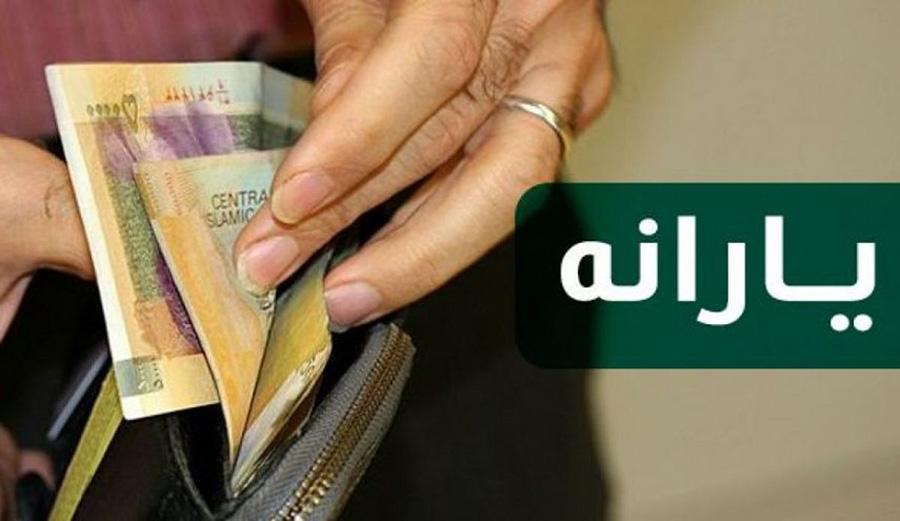 یارانه معیشتی خرداد امشب واریز می شود - The subsistence subsidy will be paid tonight