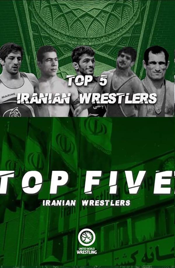 5 کشتیگیر برتر تاریخ ایران از دید اتحادیه جهانی - top 5 iranian wrestlers from the perspective of United World Wrestling