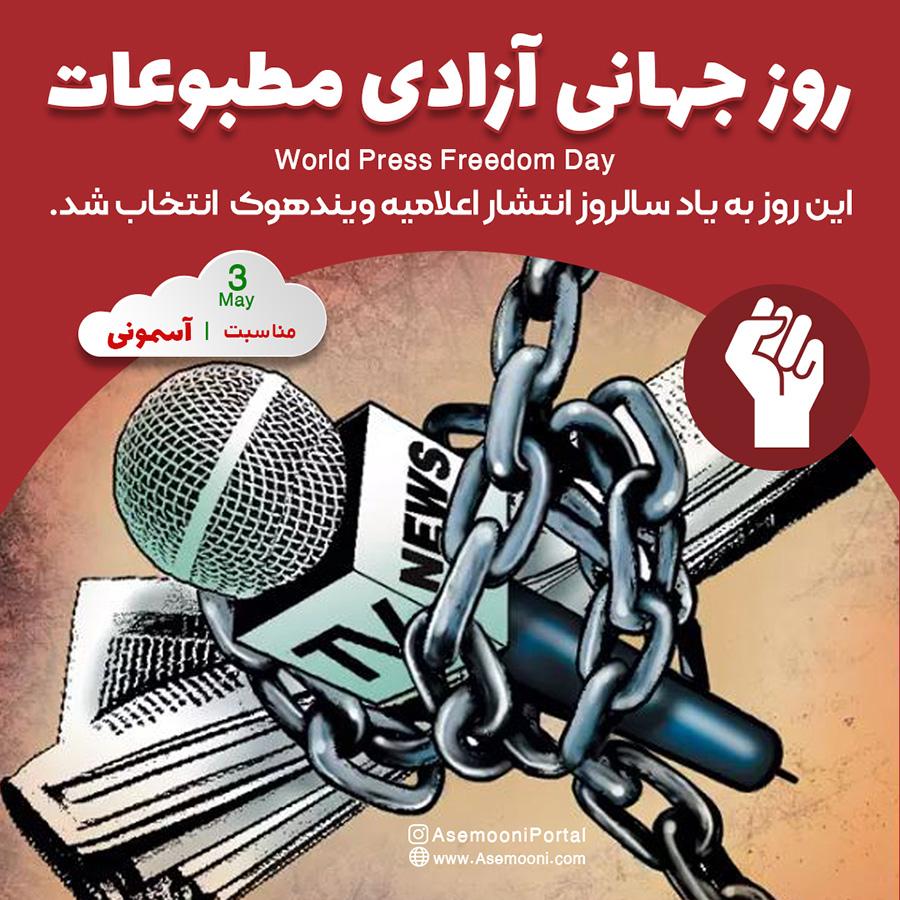 روز جهانی آزادی مطبوعات - world press freedom day