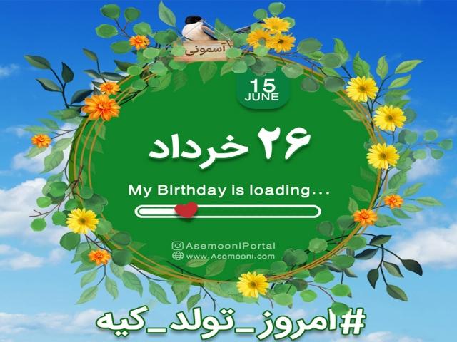 26 خرداد ، امروز تولد کیه؟