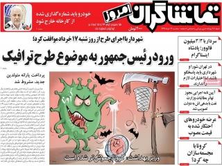 تیتر روزنامه های 13 خرداد 99